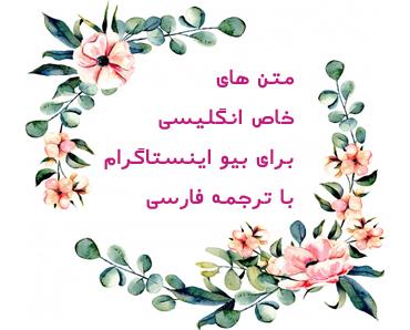 متن برای بیو اینستاگرام
