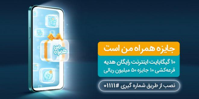 کد شارژ رایگان اینترنت همراه اول