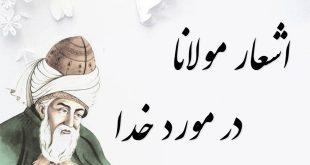 اشعار مولانا در مورد خدا